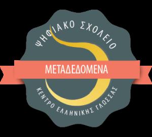 metadata seal image